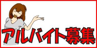 刈谷スナックguessアルバイト募集PC